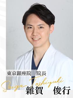 東京銀座院院長 雜賀 俊行