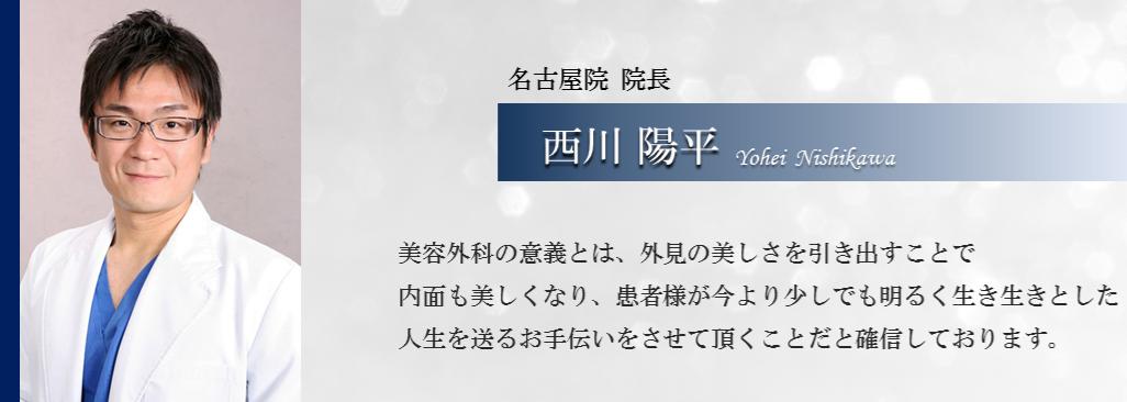 名古屋院 院長 西川 陽平