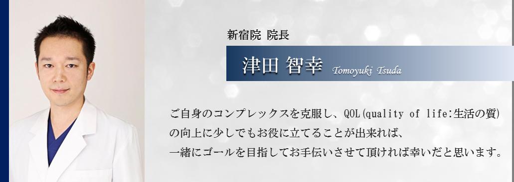 新宿院 院長 津田 智幸