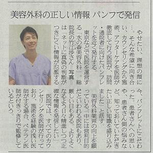 産経新聞【あらかると】に掲載されました。