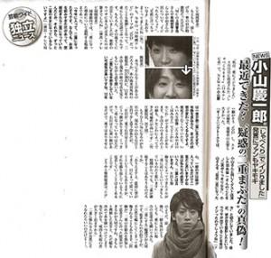 """【週刊女性】にNEWSの小山慶一郎さんの""""疑惑の二重まぶた""""の真相について竹江渉総院長が取材を受けました。"""