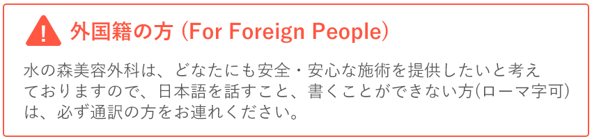 外国籍の方(For Foreign People)
