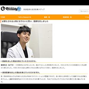 Call to Beauty【イケメン医師に会いたい! 第13回】で雜賀俊行新宿院院長が取材を受けました