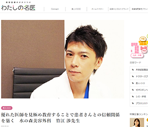 「美容医療のかかりつけ わたしの名医」に総院長 竹江渉の記事が掲載されました。